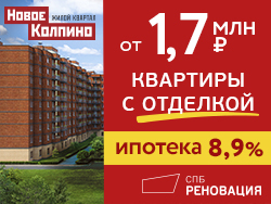ЖК «Новое Колпино»